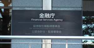 Fisco: Japanese financial authority FSA punishes Bitcoin stock exchange
