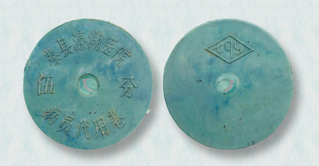 Modern leprosy token in Stephen Album auction